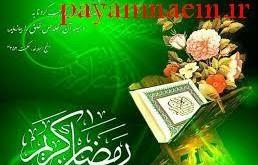 رمضان 95