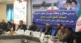 سید ابوالفضل رضوی روز پنجشنبه در جلسه بررسی مسائل و مشکلات شهرستان اصفهان
